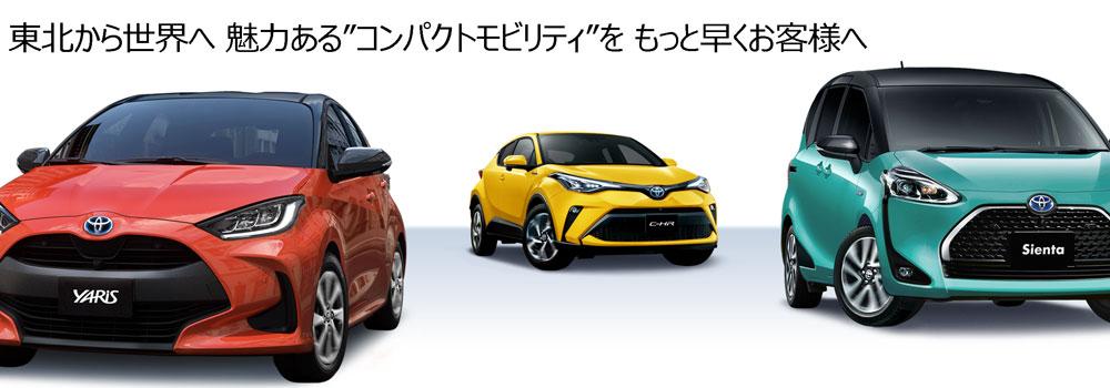 トヨタ 自動車 連休